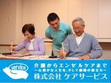 居宅支援千束(株式会社ケアサービス)(正社員 所長候補)【TOKYO働きやすい福祉の職場宣言事業認定事業所】のイメージ