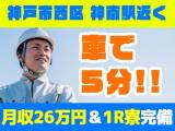 Man to Man株式会社 小野オフィス 学園都市エリア/23h352301のイメージ