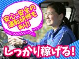 秋田市のアルバイト・バイトの仕事探し・求人情報