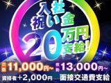 株式会社MSK 高円寺営業所(【11】西新宿エリア)のイメージ