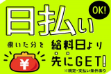 株式会社綜合キャリアオプション(1314GH0909G44★72)のイメージ