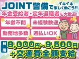 【1530-21】ジョイント警備保障 朝霞のイメージ