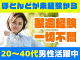 Man to Man株式会社 小野オフィス 塚口エリア/23h352802のイメージ
