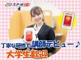 やる気スイッチのスクールIE 世田谷校(学生スタッフ)のイメージ