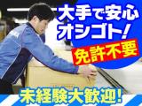 福岡市のアルバイト・バイトの仕事探し・求人情報