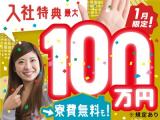 日研トータルソーシング株式会社 本社(登録-岩見沢)のイメージ