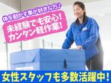 横浜市港北区のアルバイト・バイトの仕事探し・求人情報