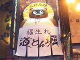 道とん堀 米沢金池店のイメージ