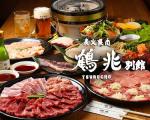 炭火焼肉 鶴兆 別館 蛍池店のイメージ