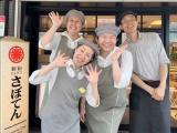 とんかつ新宿さぼてん 加茂川メグリア店GH(主婦(夫))のイメージ