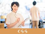 メディカルホームくらら甲子園(介護福祉士)のイメージ