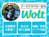 wolt(ウォルト)いわき/湯本駅周辺エリア2のイメージ