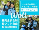 wolt(ウォルト)いわき/湯本駅周辺エリア3のイメージ