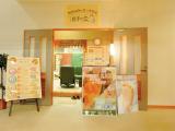 滋和堂 ドリーム店のイメージ