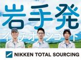日研トータルソーシング株式会社 本社(お仕事No.2A212-岩見沢)のイメージ
