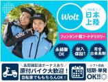 wolt(ウォルト)いわき/四ツ倉駅周辺エリア1のイメージ