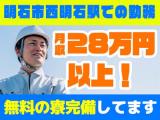 Man to Man株式会社 小野オフィス 西明石エリア/23h270701-01のイメージ
