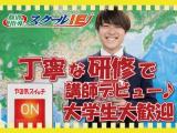 やる気スイッチのスクールIE 中野坂上校(理系)のイメージ