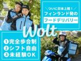 wolt(ウォルト)いわき/小川郷駅周辺エリア3のイメージ