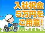 読売新聞 YC新守谷【配達・集金スタッフ】のイメージ