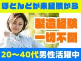 Man to Man株式会社 小野オフィス 大塩エリア/23h343901-02のイメージ