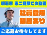 Man to Man株式会社 小野オフィス 東二見エリア/23h313001のイメージ