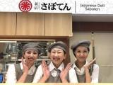 とんかつ 新宿さぼてん 錦糸町テルミナ店のイメージ