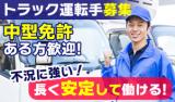 置田運輸株式会社のイメージ