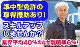 東栄興業株式会社のイメージ