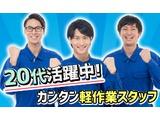 トヨタカローラ札幌株式会社のイメージ