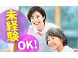 滋賀介護ジョブセンター/株式会社ビイサイドプランニングのイメージ