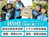 Wolt Japan株式会社のイメージ