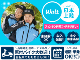 wolt(ウォルト)いわき/四ツ倉駅周辺エリアのイメージ