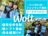 wolt(ウォルト)いわき/小川郷駅周辺エリアのイメージ