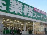 業務スーパー 三田インター店のイメージ
