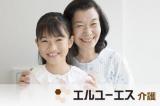 株式会社エルユーエス 名古屋オフィス(100171S)介護職(住宅型有料老人ホームでの業務)のイメージ
