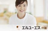 株式会社エルユーエス 神戸オフィス(104223)介護職(ユニット型特別養護老人ホームでの業務)のイメージ