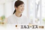 株式会社エルユーエス 神戸オフィス(104319)介護職(サービス付高齢者向け住宅での業務)のイメージ
