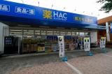 ハックドラッグ横浜弘明寺店のイメージ