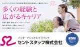 セントスタッフ株式会社 仙台支店のイメージ