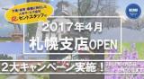 セントスタッフ株式会社 札幌支店(47077)のイメージ
