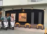 にぎり忠次郎 山科区役所前店 〔ヤマシナクヤクショマエテン〕のイメージ