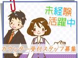 株式会社日本パーソナルビジネス 【仕事NO.F1_309-b】のイメージ