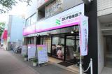 西村不動産販売株式会社のイメージ