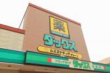 ドラッグストア ダックス左京宝ケ池店のイメージ