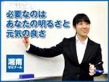 湘南ゼミナール 金沢文庫西教室のイメージ