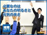 湘南ゼミナール 綾瀬北教室のイメージ