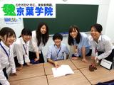 京葉学院 佐倉校<学生講師募集>のイメージ