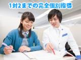 東京個別指導学院(ベネッセグループ) 姪浜教室のイメージ