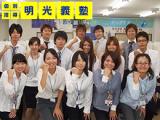 明光義塾 三和教室のイメージ